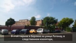 По следам убийства Зелимхана Хангошвили в Берлине