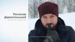 Хто такий Ростислав Держипільський?