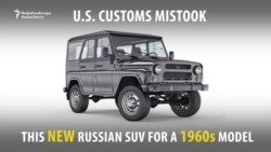 U.S. Customs Mistakes New Russian SUV For Antique