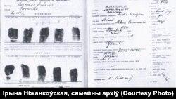Адбіткі пальцаў Браніслава Тарашкевіча ў паліцэйскай картатэцы