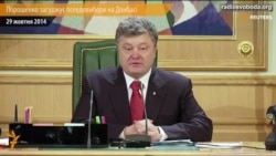 Петро Порошенко засуджує псевдовибори на Донбасі