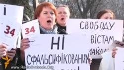 Біля Верховної Ради вимагали звільнити політв'язнів