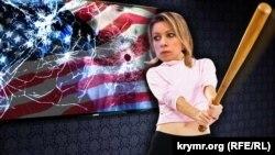 Колаж і зображенням речниці МЗС Росії Марії Захарової та прапору США