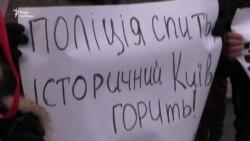 У Києві вимагали покарати винних за підпал будівлі у центрі столиці (відео)
