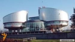 Հայտնի են Եվրոպական դատարանում Հայաստանի ներկայացուցչի մրցութային երկրորդ փուլի արդյունքները