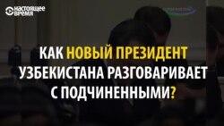 Президент Узбекистана в крепких выражениях распекает чиновников. В эфире телеканалов