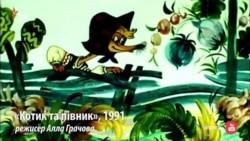 Найкращі українські мультфільми усіх часів (відео)
