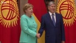 Ангела Меркель в Кыргызстане
