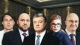 У фракції «Слуга народу» лідером за кількістю задекларованої готівки виявився депутат Воронько (крайній ліворуч), у ОПЗЖ – Столар (другий ліворуч), у ЄС – Порошенко (по центру), у фракції «Батьківщина» – Тимошенко (друга праворуч), а у фракції «Голос» – Макаров (перший праворуч)