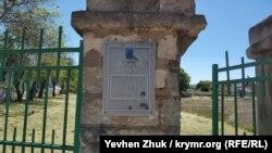 Охранная табличка караимского кладбища