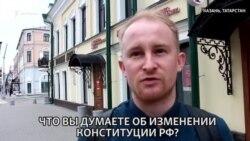 Обнуление, гомофобия и русский народ. Что казанцы думают об изменениях Конституции РФ?