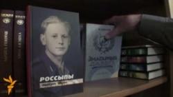 Уладзімер Арлоў прэзэнтуе новыя «Імёны свабоды»