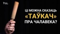 Таўкач