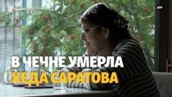 Чечня: смерть Хеды Саратовой