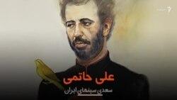 علی حاتمی، شاعر سینمای ایران