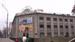 Фурӯшгоҳи «ЦУМ» Маркази савдо ном гирифт