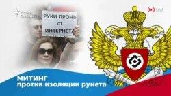 Митинг против изоляции интернета в России