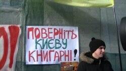 Мешканці столиці: «Києву – книгарні!»