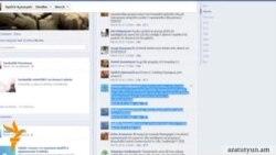 Պաշտոնյաների «ստատուսակռիվը» Ֆեյսբուքում