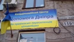 У Дніпропетровську кажуть про зростання потоку переселенців з Донбасу