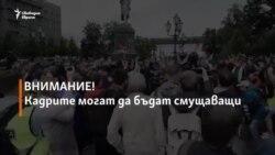 Какво се случва в Москва?