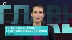 Главное: в России ужесточают законы о протестах