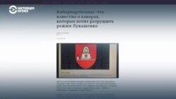 Что известно о белорусских киберпартизанах