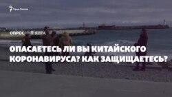 Опрос из Ялты: опасаются ли крымчане коронавируса? (видео)