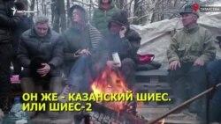 Казанский Шиес. Минниханов игнорирует народ