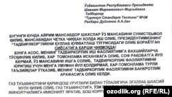Xalq deputatlari To'rtko'l tuman kengashi deputati Asilbek Duysenovning Prezident Mirziyoyevga yo'llagan uch betlik shikoyatining birinchi beti.