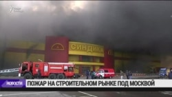 Пожар на строительном рынке в Москве