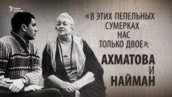 «В этих пепельных сумерках нас только двое». Ахматова и Найман.