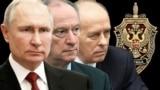 Владимир Путин, Николай Патрушев, Александр Бортников. Коллаж