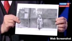 """Скриншот из эфира на телеканале """"Россия-1"""""""