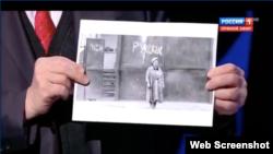 """Скриншот эфира на телеканале """"Россия-1"""""""