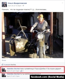 Скриншот со страницы члена правления ОУТЛ Ольги Вандиловской