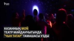 """""""Чын татар"""" тамашасы — татарлык турында уйлану"""