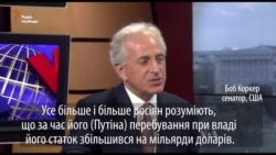 Боб Коркер: росіяни все більше усвідомлюють корумпованість свого керівництва (відео)