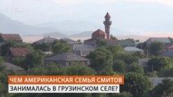 Чем занимались Смиты в Грузии?
