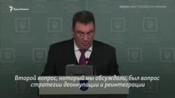 Стратегия Украины по деоккупации Крыма: что говорили о полуострове на заседании СНБО (видео)