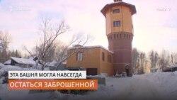 Томич купил водонапорную башню, чтобы в ней жить