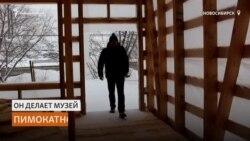 Пимокат строит в Сибири уникальный музей валенок