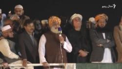 د عمران خان تر استعفی مارچ نه ختموو: مولانا فضل الرحمن