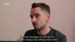 «Мяне пасадзяць? Заб'юць?» — прадстаўнікі ЛГБТ-супольнасьці адрэагавалі на заяву МУС
