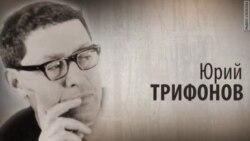 Культ Личности. Юрий Трифонов. Анонс