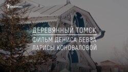 """Анонс фильма """"Деревянный Томск"""""""