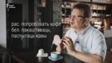 Каву каштуем, сяброўку частуем