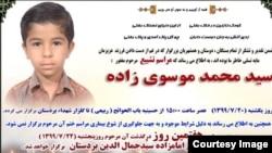 آگهی ترحیم محمد موسویزاده