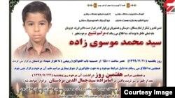 آگهی ترحیم سید محمد موسیزاده