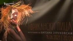 """""""Африкански лица"""" во објективот на Билјана Јуруковски"""